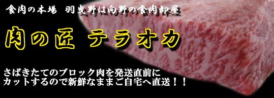 肉の匠 テラオカ
