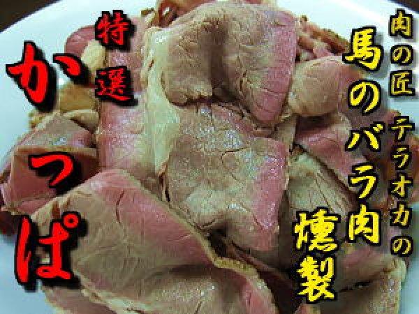 画像1: 【肉の匠 テラオカ】 特選 かっぱ...旨味凝縮!!馬肉のバラ肉燻製 (1)