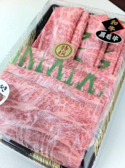 画像1: 【肉の匠 テラオカ】特選黒毛和牛!!すき焼き肉 350g(約3〜4人前)